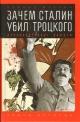 Зачем Сталин убил Троцкого. Противостояние вождей